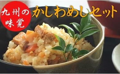 [№5776-0076]博多地鶏かしわ飯&ひのひかりセット