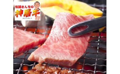 No.014 佐藤さんちの神居牛(カルビー焼肉用)350g【福永産業】