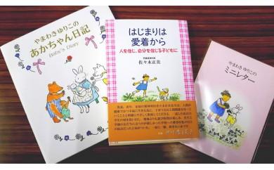 001-056 赤ちゃんと一緒に育つお母さんの本セット