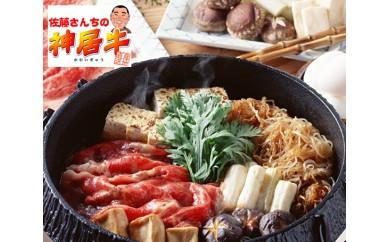 No.015 佐藤さんちの神居牛 美味しい切り落とし 500g【福永産業】
