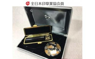 2-093 特上黒水牛印鑑セット(ケース黒)