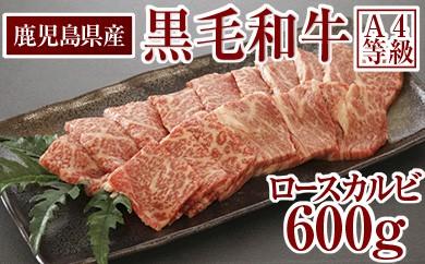 C3-2208/黒毛和牛(A4等級)ロースカルビ焼肉600g