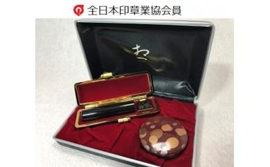 2-092 特上黒水牛印鑑セット(ケース赤)