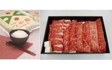 A027 新米つや姫と高級山形牛(焼肉用)セット