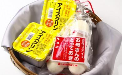 【四国一小さな町のアイス屋さん】松崎なつかしアイスクリンセット