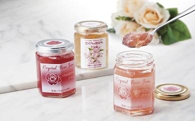 [№5634-0119]バラ(2種)さくら(1種)花びらジャム3商品詰合せ