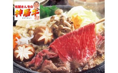No.013 佐藤さんちの神居牛(なべ用)400g【福永産業】
