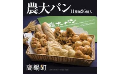 191_sk <農大パン11種類26個入>1か月以内に順次出荷
