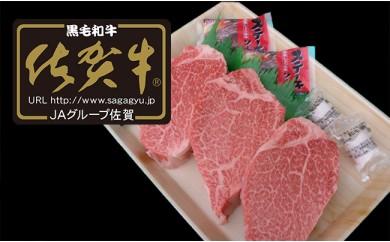 N30-4【佐賀牛】ヒレステーキ 150g × 3枚