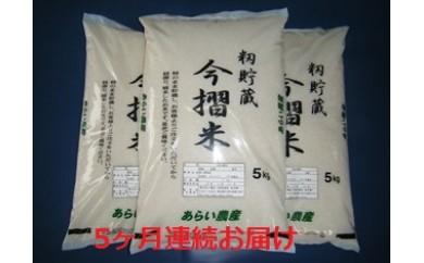 [№5856-1071]籾貯蔵 今摺米 彩のきずな15kg 5ヶ月連続お届け