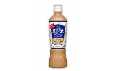紅茶花伝ロイヤルミルクティー 470ml×24本
