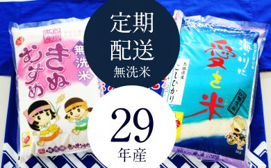 80-SS-8 BG無洗米【定期】きぬコシ 10kg/6ヵ月