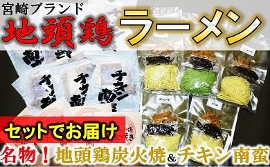 9-06みやざき地頭鶏ラーメンと炭火焼セット