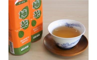 AG01 柿茶®ペットボトル入【65pt】