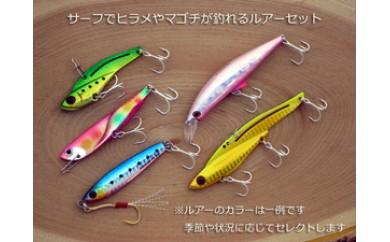203-110 サーフでヒラメやマゴチが釣れるルアーセット