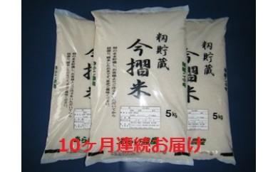 [№5856-1072]籾貯蔵 今摺米 彩のきずな15kg 10ヶ月連続お届け