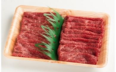 K126.【祝 日本一】鳥取和牛赤身スライスすき焼き用 赤身スライス