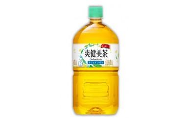 【ノンカフェイン】爽健美茶 1L×12本