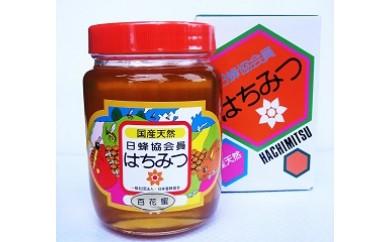 B-242 太良町産 はちみつ(百花蜜)1kg