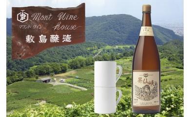 敷島醸造 一升瓶ワイン昇仙峡白×ドライジーマグセット