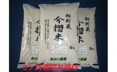 [№5856-1070]籾貯蔵 今摺米 彩のきずな15kg 3ヶ月連続お届け