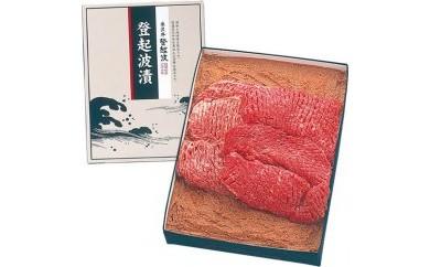 S002 米沢牛登起波漬(味噌粕漬)220g