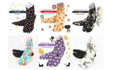 [№5856-1002]「ポップ足袋」2足セット~伝統工芸士こだわりの手作り足袋