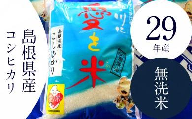 10-SS-1 BG無洗米5kg