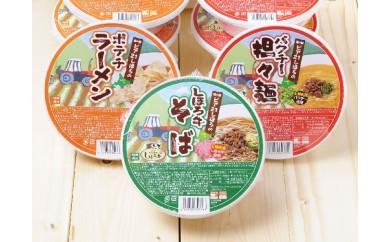 【A35】しほろのカップ麺3種セット