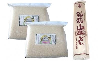 [№5856-1083]行田のお米  忍城献上米セット