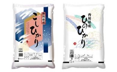 A-43 香川県産米 秋の新米食べ比べお徳用セット