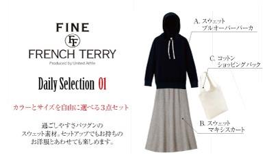 E28 デイリーセレクション01(パーカー、マキシスカート、バッグ)