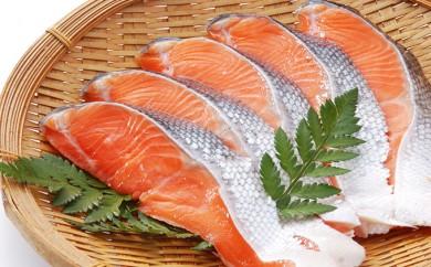 [№5742-0350]オホーツク産新巻鮭(オス)切り身姿づくり 3kg~3.3kg