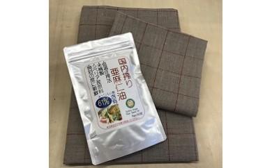 C-54 リネンピローケース&亜麻仁油小袋セット