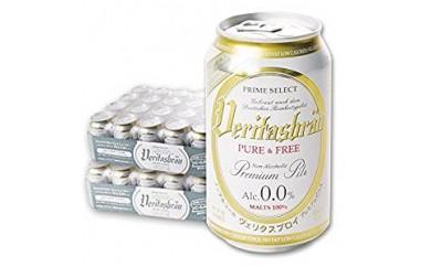 C-50.ノンアルコールビール ヴェリタスブロイ 48缶