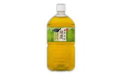 綾鷹 1L×12本