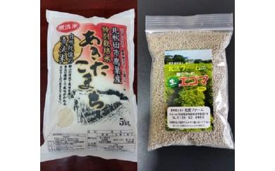 A-39 特別栽培米天日干「あきたこまち」と生エゴマセット