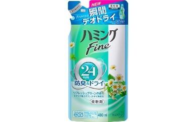 ハミングファイン リフレッシュグリーンの香り 詰替え用1ケース(15個)