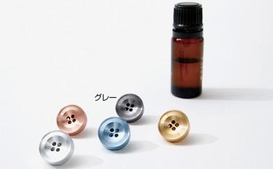 [№5630-0295]「すみだモダン」石井精工ALMA Aroma Pins オリジナルアロマセット グレー・Classy
