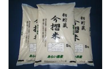 [№5856-1061]籾貯蔵 今摺米 彩のきずな15kg