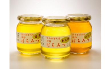 №116-19純粋蜂蜜セット(3個セット)
