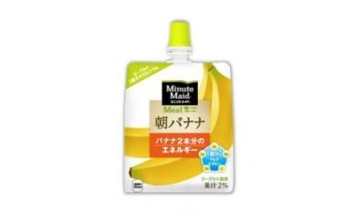 ミニッツメイド 朝バナナ 180gパウチ×24個