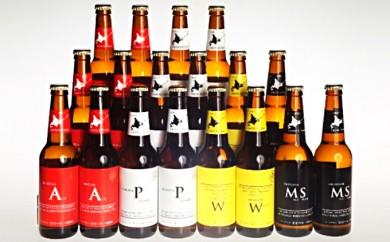 [№5742-0315]オホーツクビール18本セット