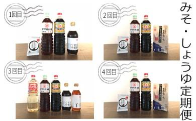 B-116 【定期便】サクラカネヨ醤油味噌セット(年4回配送)