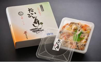 [H010] 冬の能登秘伝の麹漬け だいこん寿司 1kg