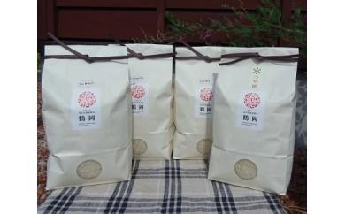 B29-119 平成29年産米鶴岡産特別栽培米食べ比べセット(各2kg×4種類)