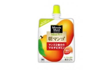 ミニッツメイド 朝マンゴ 180gパウチ×24個
