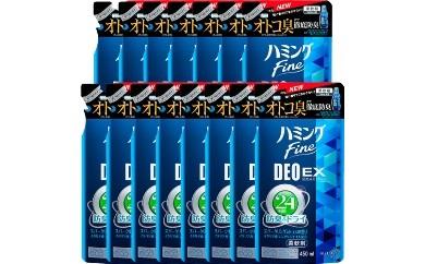 ハミングファイン スパークリングシトラスの香り 詰替え用1ケース(15個)