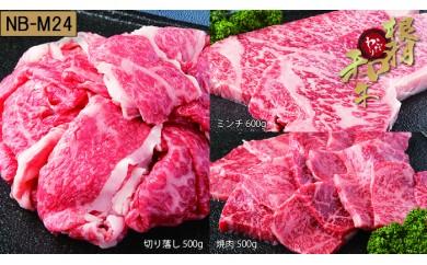 【NB-M24】根羽こだわり和牛セット(ミンチ600g、切り落とし500g、焼肉500g)
