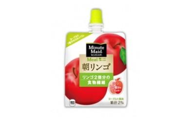ミニッツメイド 朝リンゴ 180g×24個